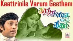 Kaatrinile Varum Geetham 1978: Full Tamil Movie
