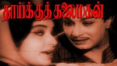 Thaikku Thalaimagan Tamil Old Movie | M G R Jayalalitha | M G R Golden Hit Movies