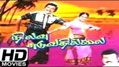 Nilavu Suduvathilai (1984) Tamil Movie | Sivakumar Radhika | Tamil Full Movies HD