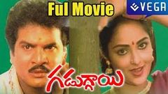 Gaduggai Telugu Full Length Movie : Rajendra Prasad Rajani