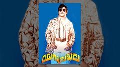 Yugapurushudu Full Length Telugu Movie NTR Jayaprada