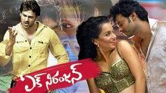 Ek Niranjan Telugu Full Length Movie ఏక్ నిరంజన్ సినిమా Prabhas Kangna Ranaut