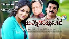 Malayalam new movie 2016 Kattumakkan