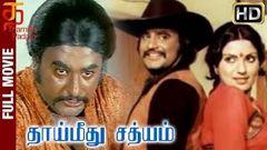Annai Oru Aalayam Tamil Full Movie HD I Rajinikanth Sripriya | Tamil Movies Online