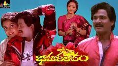 Bhama Kalapam Telugu Full Movie Rajendra prasad Rajini Ramya krishna