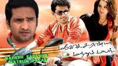 New tamil movie | Mahesh saranya matrum palar | tamil full movie