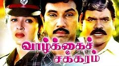 Vazhkai Chakkaram Tamil Full Movie | Sathyaraj Gouthami |