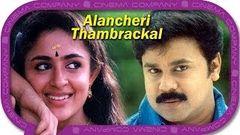 Malayalam Full Movie SUNDARA KILLADI | Full HD Movie