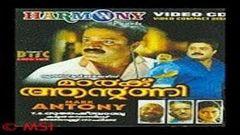 Mark Antony 2000 Full Malayalam Movie I Suresh Gopi Divya Unni