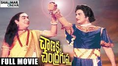 Chanakya Chandragupta Telugu Full Length Movie చాణక్య చంద్రగుప్త సినిమా NTR ANR