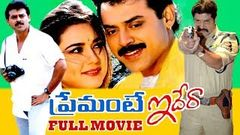 PREMANTE IDHERA | TELUGU FULL MOVIE | VENKATESH | PREETHI ZINTA | SRIHARI | TELUGU CINEMA ZONE