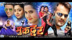 MUQUDDAR Full HD Movie - Khesari Lal Yadav Kajal Raghwani | Bhojpuri Hit Full Movie 2018