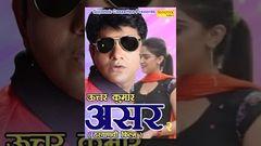 ASAR-2 असर 2 full movie haryanvi ! Uttar Kumar ! Madhu malik ! Raju maan