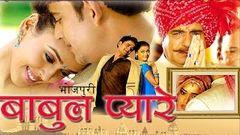 BABUL PYARE - FULL BHOJPURI MOVIE | Ravi Kishan Hrishita Bhatt Raj Babba