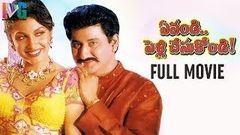 Nayudu Gari Kutumbam (1996) - Telugu Full Movie - Krishnam Raju - Suman - Sanghavi