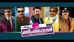 Malayalam Full Movie Love In Singapore | Full HD - Watch Youtube