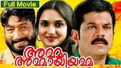 Amma Ammayiyamma Malayalam Movie | Ft Mukesh Innocent Sukanya | Malayalam Movie 2016 Latest