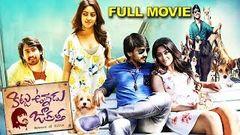 Latest Telugu New Full Length Movie | Kittu Unnadu Jagratha Telugu Movie || Raj Tarun, Anu Emmanuel