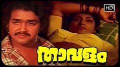 Malayalam Full Movie - THAVALAM