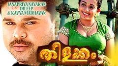 Malayalam Full Movie Thilakkam | Malayalam Comedy Movies | Dileep Kavya Madhavan Comedy