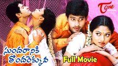 Sundaraniki Thondarekkuva - Full Length - Telugu Movie
