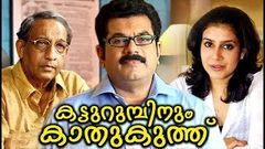Katturumbinu Kathukuthu Malayalam Movie | Super Hit Malayalam Movie | Best Movie | Malayalam Movie