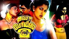 Tamil Full Movie   Avasara Police 100   Tamil Movies Full Movie New Releases   Bhagyaraj Silk Smitha
