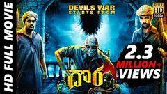 Dora Telugu Full Movie | Telugu Full Movies 2018 | Sathyaraj Karunakaran Bindhu Madhavi