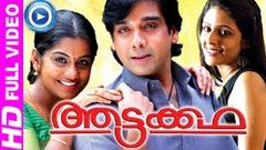 Aattakkatha - Malayalam Full Movie 2013 OFFICIAL [Full HD 1080p]