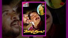 Merupu Kalalu Telugu Full Length Movie Aravind swamy Prabhu Deva Kajol S P Balasubramanyam