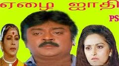 ஏழை ஜாதி Ezhai Jaadhi Vijayakanth Jayaprdha Senthil Super Hit Tamil Action Full Movie