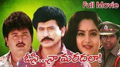 Osi Naa Maradala Full Length Telugu Movie DVD Rip