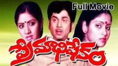 Premabhishekam Full Length Telugu Movie