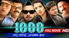 Malayalam Full Movie 2016 New Releases Thousand Latest Malayalam Comedy Full Movie 2016