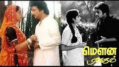 Mouna Ragam Tamil Full Movie | Mohan Karthik Revathi