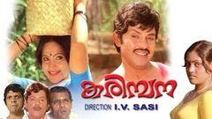 & 039;Karimpana& 039; Full Malayalam Movie | Jayan Seema
