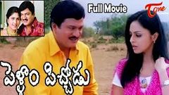 Pellam Pichodu - Full Length Telugu Movie - Rajendra Prasad - Rachna - Srujana