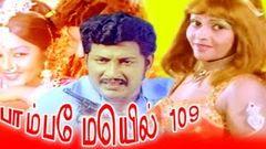Tamil Full Movie | Bombay Mail 109 | Ravichandran and Sangeetha