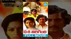 Chinnari Bhootham Telugu Full Length Movie - HD