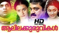 Alilakkuruvikal Malayalam Full Movie | Evergreen Malayalam Full Movie | Suresh Gopi | Shobhana