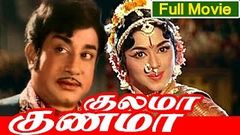 Tamil Full Length Movie | Kulama Gunama | Ft Shivaji Ganesan Jaishankar Padmini Vanisri