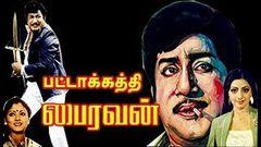 Pattakathi Bairavan 1979: Tamil Full Movie