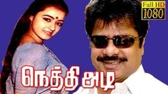 Yettikki Potti - Full Tamil Movie