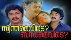 Poochakkoru Mookkuthi 1984 Full Malayalam Comedy Movie I Mohanlal