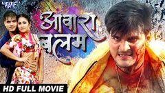 आवारा बालम - AAWARA BALAM | Superhit Full Bhojpuri Movie 2018 | Arvind Akela Kallu Priyanka Pandit