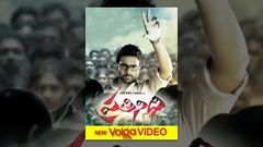 Prathinidhi Full Length Telugu Movie Happy Independence Day 2014 (Aug 15) - Full HD 1080p