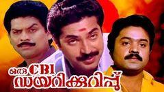 Super Hit Malayalam Movie   Oru CBI Diary Kurippu [ HD ]   Investigation Thriller Full Movie
