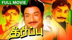 """Theerpu"" | Sivaji Ganesan Sujatha | Tamil Full Film | Tamil Matinee"