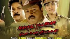 Janathipathyam 1997:Full Malayalam Movie