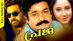 Malayalam Super Hit Movie | Paraja [ HD ] | Full Action Movie | Ft Mohanlal Aishwarya